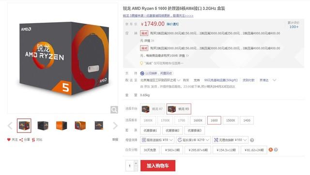 性能超酷睿i7 锐龙 Ryzen 1600售1749元