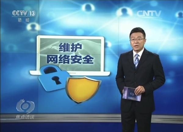 说网络安全,还有哪些你不知道的安全焦点?