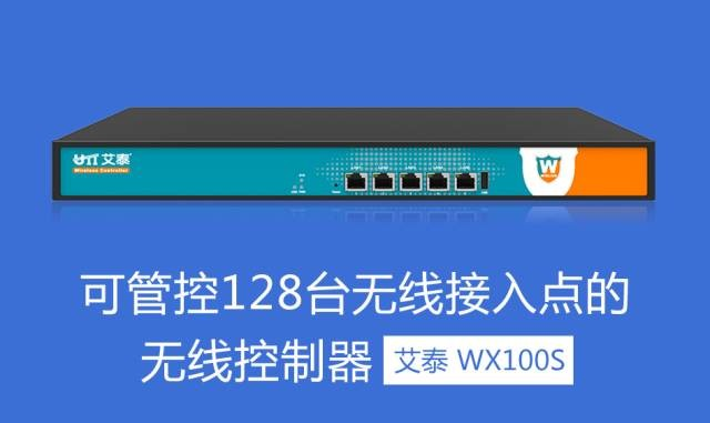 千兆无线控制器 艾泰WX100S全新上市