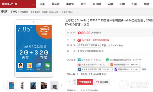 全金属机身游戏平板七彩虹i783A仅499元