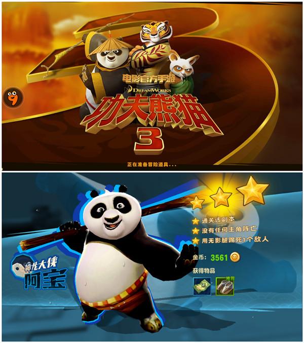 (图4:《功夫熊猫3》电影同名手游)高清图片