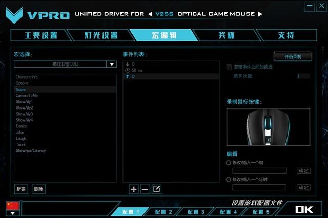 LOL狐狸连招玩法 雷柏V25S幻彩RGB鼠标教学