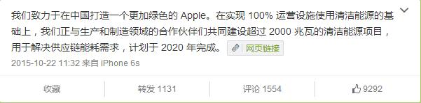 不只是说说而已 苹果承诺只用可回收材料