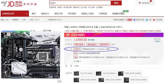 华硕PRIME Z270-A主板仅1199元