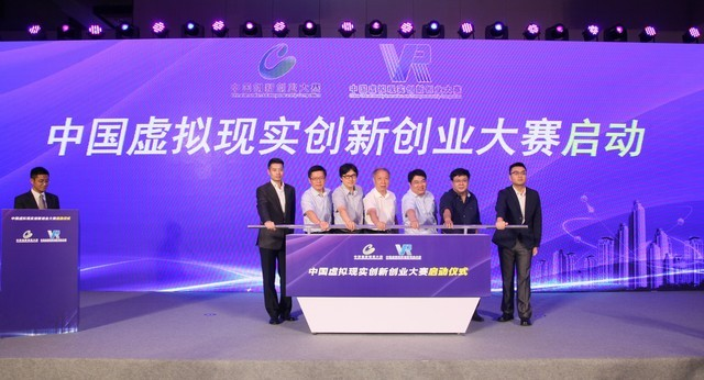国家级赛事 中国VR创新创业大赛开启