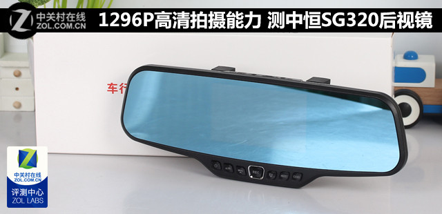 1296P高清拍摄能力 测中恒SG320后视镜