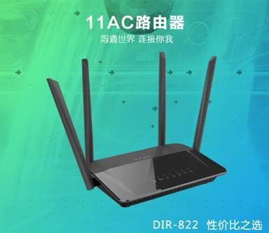 D-Link发布新款无线路由器DIR - 822