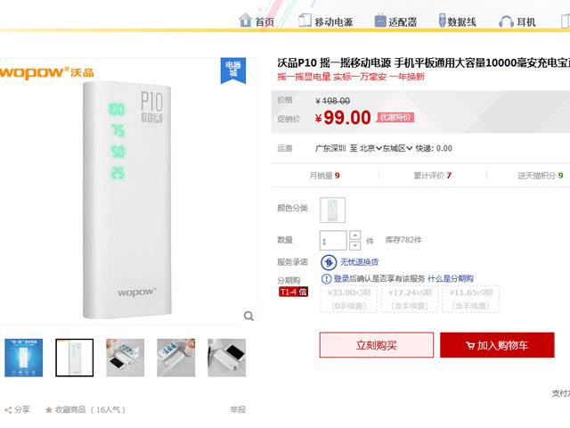 搖一搖顯示電量 沃品小沃P10天貓價99元