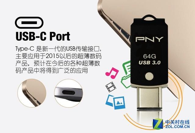 飞跃新世代 PNY Type-C优盘-UCD10上市
