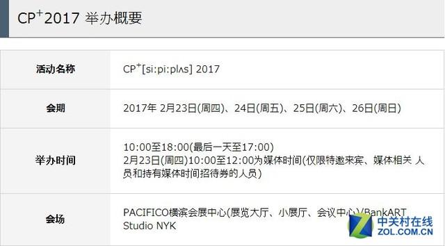 福岛核辐射超标 编辑将冒死报道CP+2017