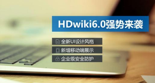 互动百科发布HDwiki 6.0 打造百科知识云