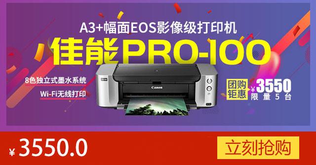 输入输出的完美组合 佳能打印机展台详解