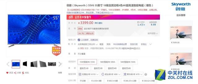 京东618活动战报 电视销量究竟哪家强?