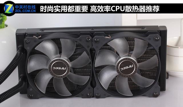 时尚实用都重要 高效率CPU散热器推荐