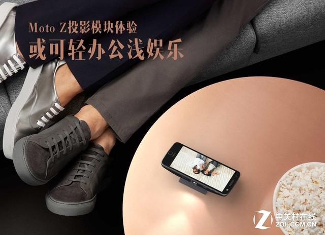 Moto Z投影模块体验:或可轻办公浅娱乐