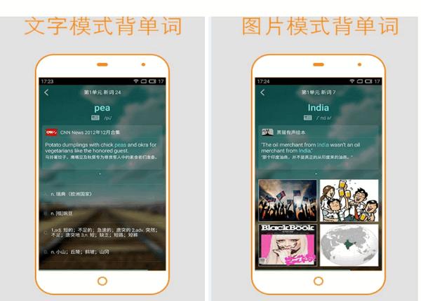11.18佳软推荐:学好英语 沟通世界