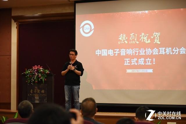 中国电子音响行业协会耳机分会隆重成立