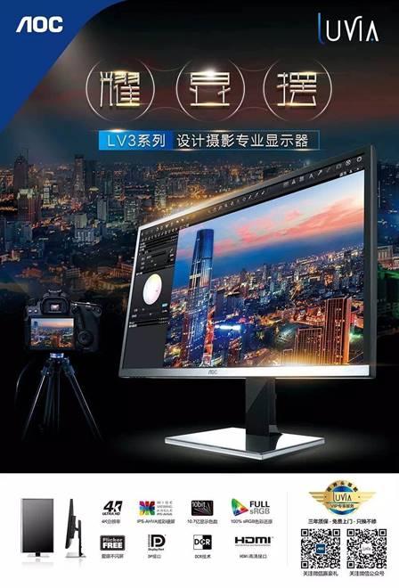 LV323HUPX显示器:迎合审美,不过时