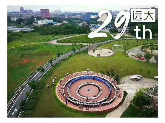 世界环境日 远大开展纪念创业29周年活动