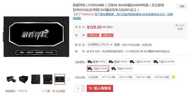 智能全效 刀锋50 AK450电源  仅售228元