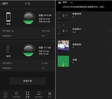 机甲成UI设计师福音双平台应用同屏展示