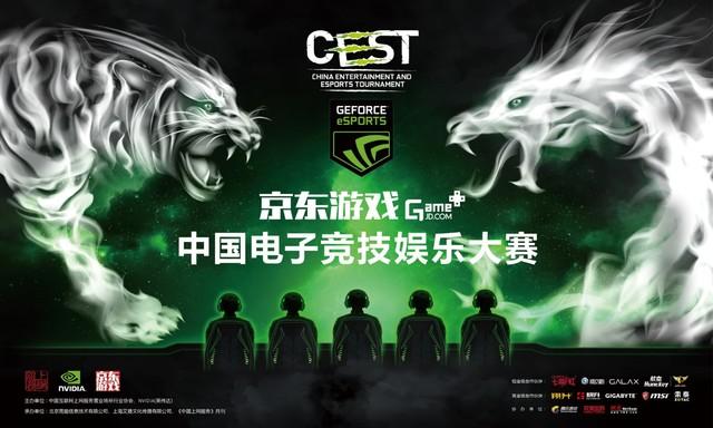 京东游戏Game+ CEST 湖北/江苏/上海/云南省完赛