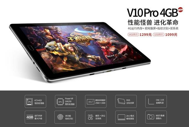 性能怪兽进化革命 昂达V10 Pro高配上市