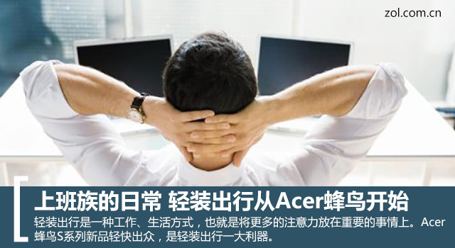 上班族的日常 轻装出行从Acer蜂鸟开始