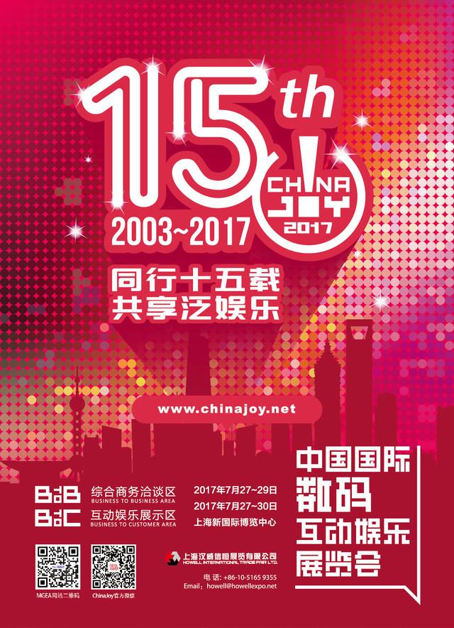2017 ChinaJoy经纪公司招标工作开始