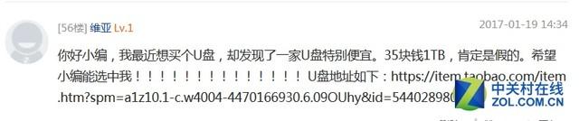 硬件衙门:小郎竟然40元买到了1T优盘