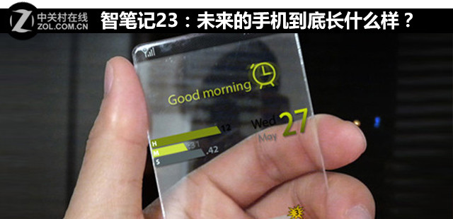 智笔记23:未来的手机到底长什么样?