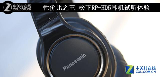 性价比之王 松下RP-HD5耳机试听体验