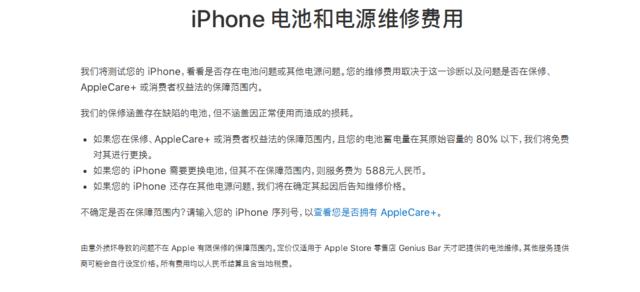 沃品iPhone电池
