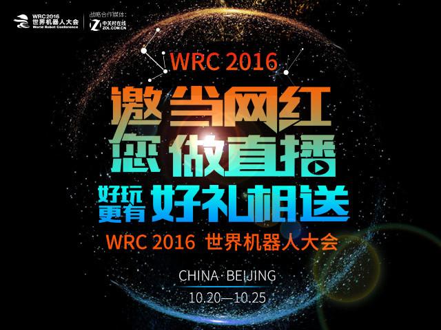 不走一步冤枉路 ZOL看展WRC2016全攻略