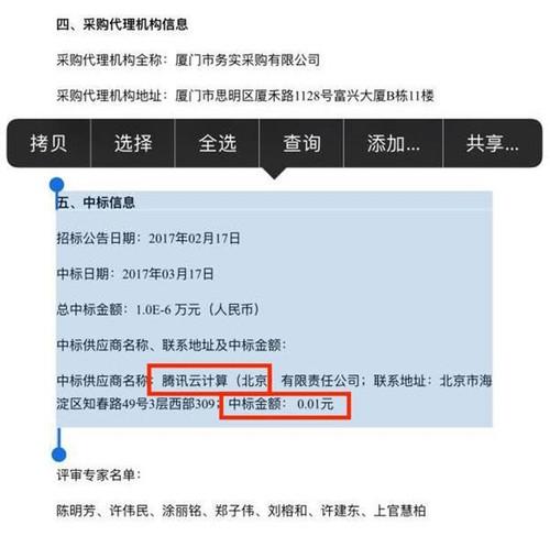 腾讯1分钱竞标政府云成功:真是砸场子?