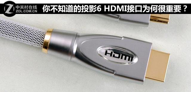 你不知道的投影6 HDMI接口为何很重要?