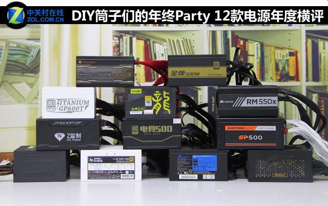 DIY筒子们的年终Party 12款电源大横评