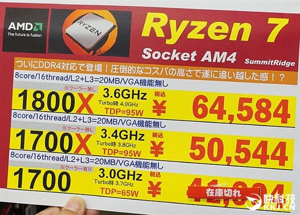 AMD Ryzen 7首发三款1700最火:一片难求