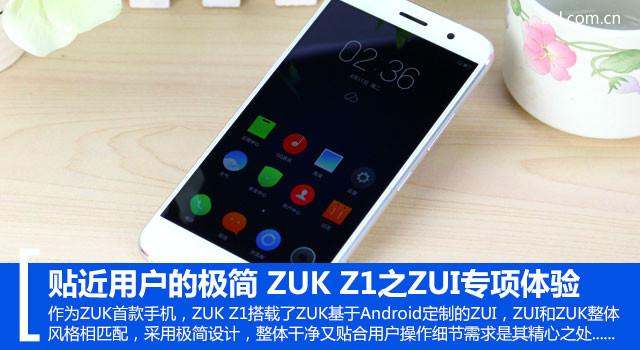 贴近用户的极简 ZUK Z1之ZUI专项体验