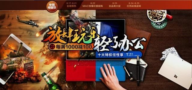 京东平板电脑节来袭 百家品牌千款产品