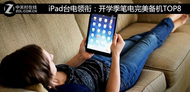 iPad台电领衔:开学季笔电完美备机TOP8