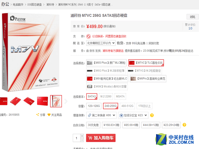 又快又便宜 浦科特M7V 256GB仅499元