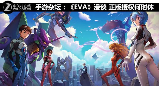 手游杂坛:《EVA》漫谈 正版授权何时休