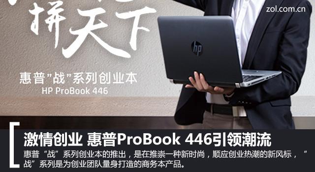 激情创业 惠普ProBook 446引领潮流