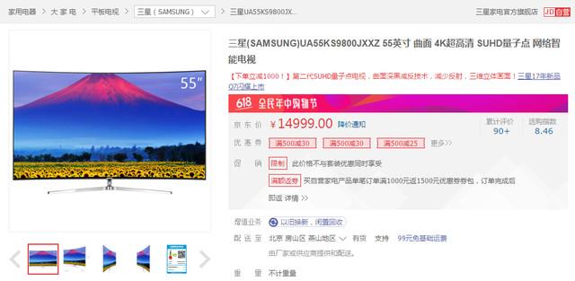 电视猛降榜 43吋智能电视再创新低价