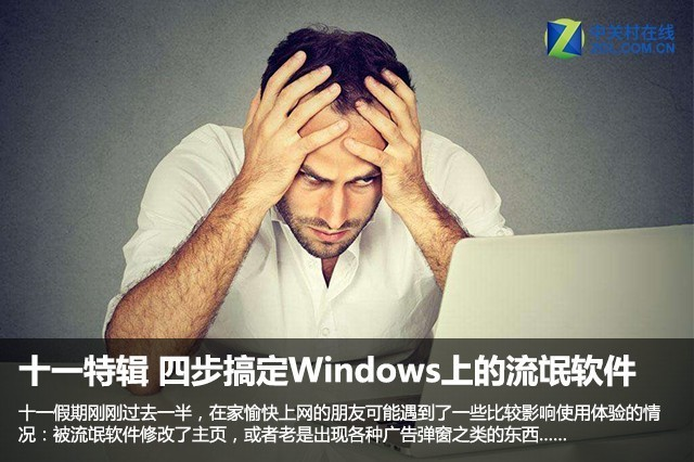 十一特辑 四步搞定Windows上的流氓软件