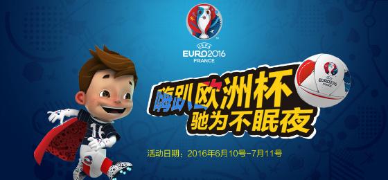 欧洲杯正确的打开方式  只有驰为知道哦