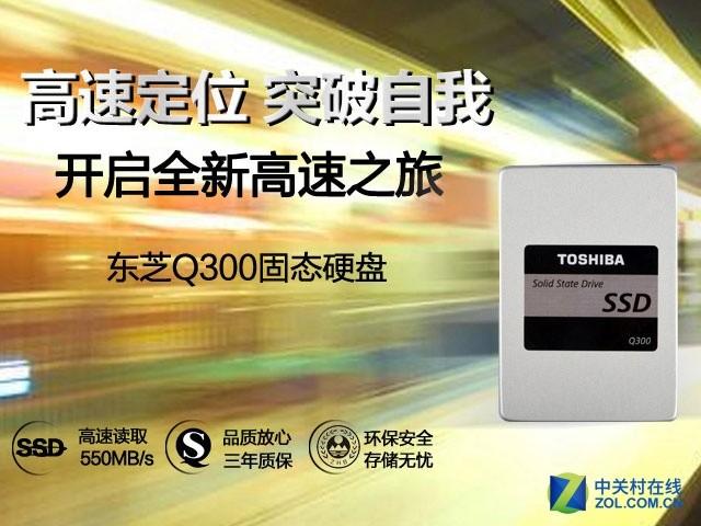 东芝SSD杯攒机大赛 最佳配置奖点评