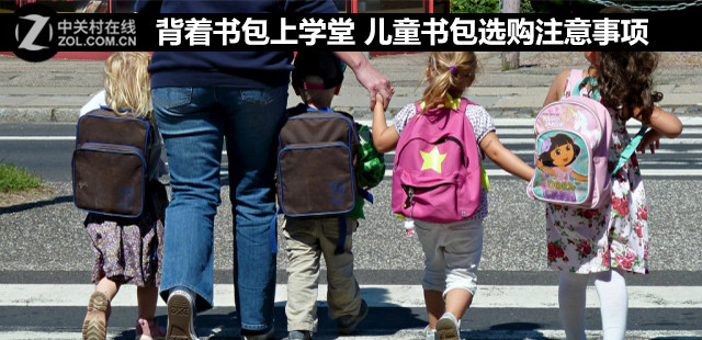 背着书包上学堂 儿童书包选购注意事项