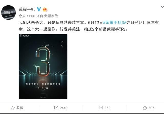 荣耀手环3将发布 荣耀再战穿戴市场